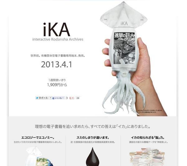 勇気筐体型電子書籍専用端末 iKA