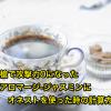 ティーカップと黒砂糖
