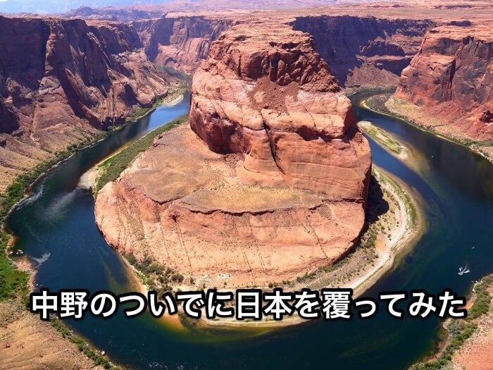 中野のついでに日本を覆ってみたMidgard