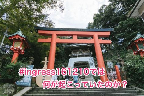 ingress161210